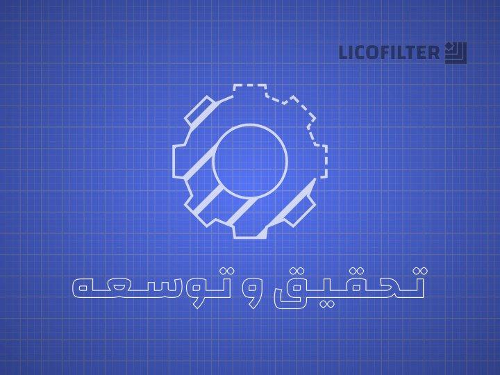 تحقیق و توسعه - شرکت صنعتی لادن قزوین